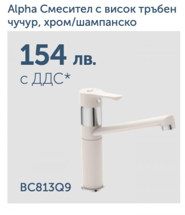 СМЕСИТЕЛ СТОЯЩ ЗА КУХНЯ ALPHA  BC813Q9 - Шампанско/хром